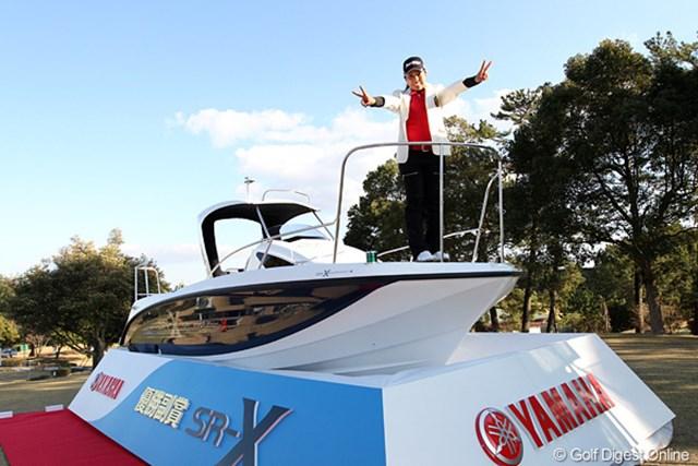 2012年 ヤマハレディースオープン葛城 最終日 笠りつ子 優勝副賞のフィッシングボートでタイタニックシーン!