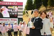 2012年 スタジオアリス女子オープン 最終日 佐伯三貴、井上希