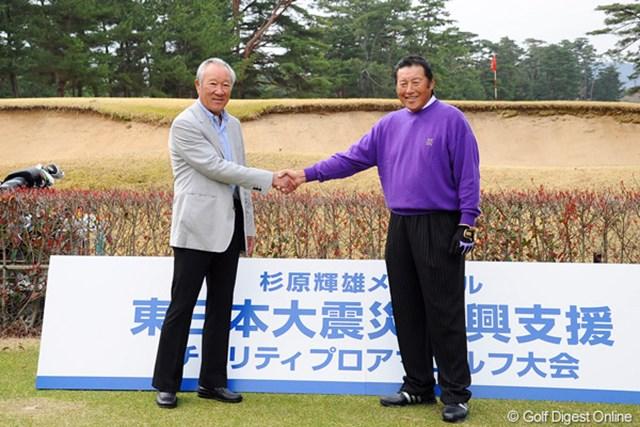 2012年 杉原輝雄メモリアル 東日本大震災復興支援 チャリティプロアマゴルフ大会 青木功、尾崎将司 メモリアルトーナメントの発起人となった二人がスタート前にガッチリ握手。