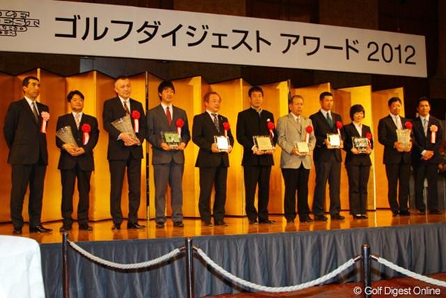 2012年 ゴルフダイジェストアワード表彰式 この日表彰式に参加された受賞者のみなさん