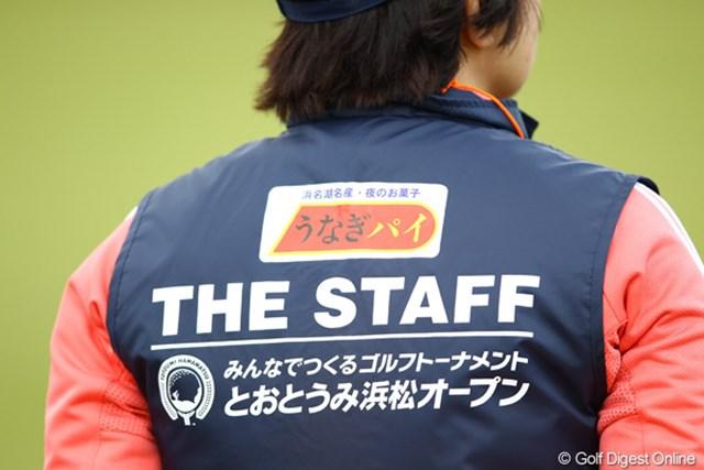 2012年 とおとうみ浜松オープン 2日目 うなぎパイ やっぱり浜松と言えば、「夜のお菓子うなぎパイ」。来年は格上げして、「真夜中のお菓子うなぎパイV.S.O.P」でお願いします。