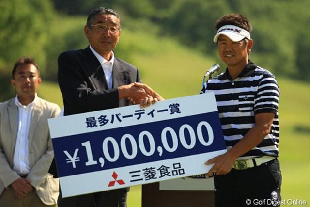 2012年 ダイヤモンドカップゴルフ 最終日 藤田寛之 賞金だけでなく、最多バーディ賞もゲットです。