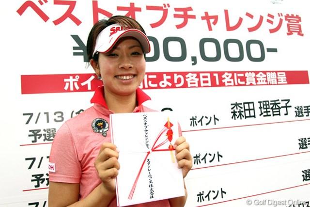ベストオブチャレンジ賞で50万円ゲット!