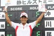 2012年 静ヒルズトミーズカップ 最終日 杦本晃一