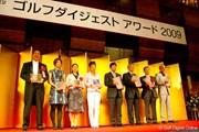 「ゴルフダイジェストアワード2009」受賞者