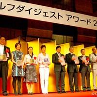 「ゴルフダイジェストアワード2009」授賞式が開催! 青山薫、古閑美保らが出席した 「ゴルフダイジェストアワード2009」受賞者