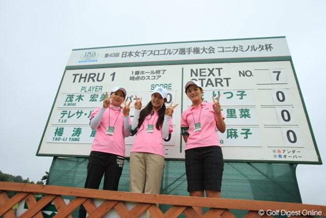 2012年 日本女子プロゴルフ選手権大会コニカミノルタ杯 初日 ルーキー 本当はスタッフとしてじゃなくプレイしたいよね。