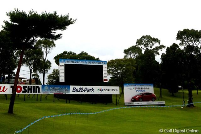 2012年 TOSHIN GOLF TOURNAMENT IN 涼仙 3日目 スコアボード ギャラリーが入場してないためスコアボードも表示なし