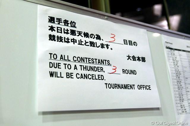 2012年 TOSHIN GOLF TOURNAMENT IN 涼仙 3日目 掲示板 選手用に貼り出された3R中止の案内