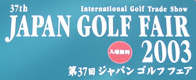 ジャパンゴルフフェア2003