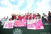 2012年 日本女子プロゴルフ選手権大会コニカミノルタ杯 最終日 有村ファン