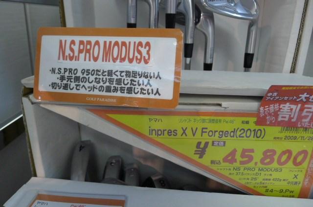 リシャフト代金に少しの上乗せで買えてしまう人気のMODUS3装着アイアン(※写真は2012年8月16日ゴルフパラダイス新橋銀座口店撮影)