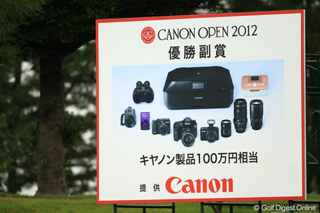 キヤノンオープンの優勝副賞と言えば、おなじみのキヤノン製品100万円相当です。欲しいっ!!