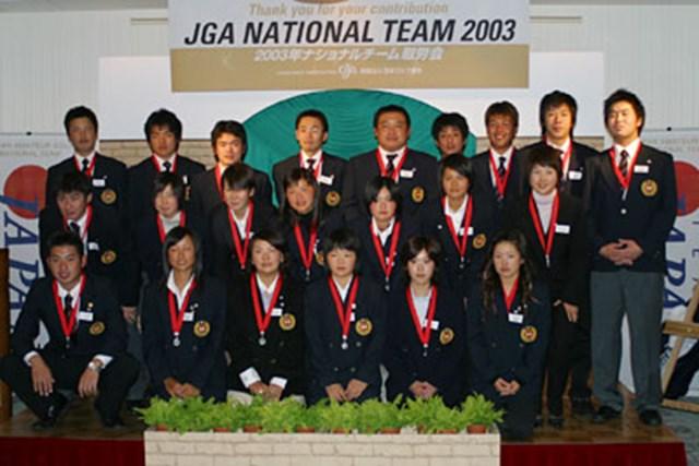2003年度 JGA男女ナショナルチームメンバー表彰式 2003年度JAPANナショナルチームのメンバー。ナショナルチームでの経験を活かし、新たなるステップへ