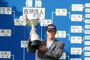 2002年 日本プロゴルフマッチプレー選手権プロミス杯 最終日 佐藤信人