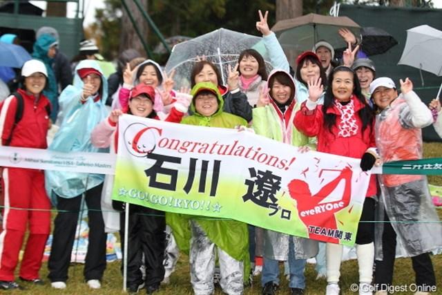 遼様ファンも2年ぶり優勝におおはしゃぎ!
