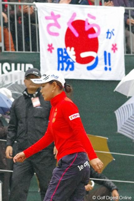 2012年 LPGAツアーチャンピオンシップリコーカップ 初日 横峯さくら 女子ツアーではすっかりお馴染みになった横断幕が最終戦にも登場しておりました。いったい何種類の横断幕があるんやろう?
