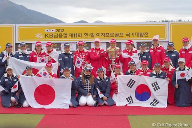 2012年 日韓女子プロゴルフ対抗戦 最終日 集合写真 日本と韓国、戦いを通して親睦を深めた両チームだった