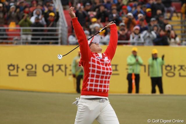2012年 日韓女子プロゴルフ対抗戦 最終日 エイミー・ヤン 韓国選手も負けてない!18番でバーディを奪ったエイミー・ヤンはこのガッツポーズ