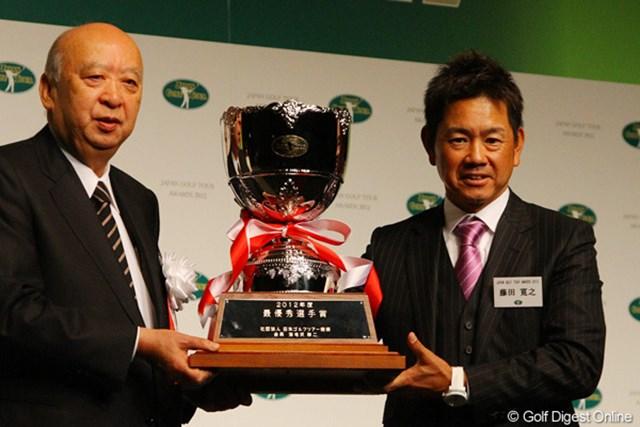 海老沢JGTO会長から最優秀選手賞のカップを授与された藤田寛之
