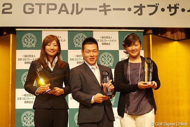 GTPAルーキー・オブ・ザ・イヤーのタイトルに輝いた(左から)斉藤愛璃、藤本佳則、成田美寿々の3選手
