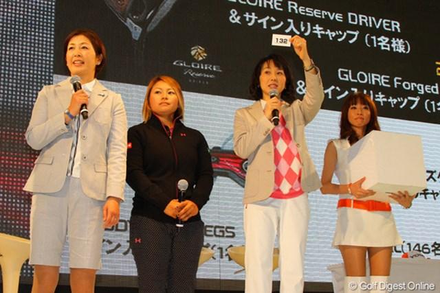 ドライバーのプレゼントなど抽選会では東尾理子、村口史子が声を張り上げた