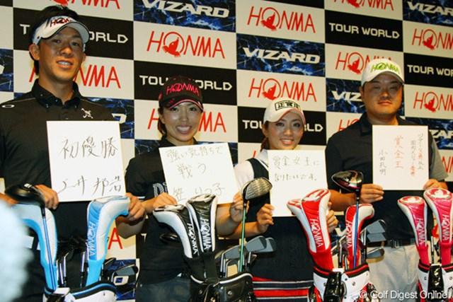 2013年 本間ゴルフ 上井邦浩、笠りつ子、イ・ボミ、小田孔明 今季からTEAM HONMAに加わった4人が目標を色紙に書き込んだ