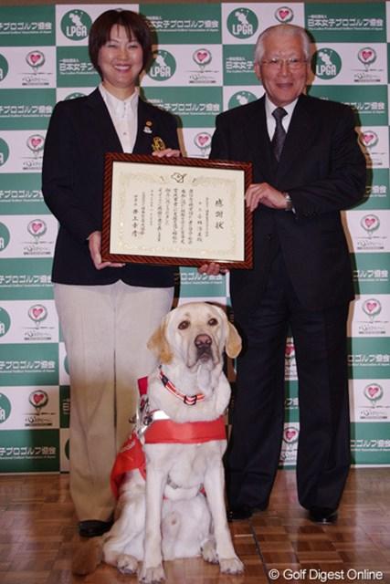 2013年 小林浩美LPGA会長 日本盲導犬協会へ100万円の寄贈を行ったLPGA小林浩美会長