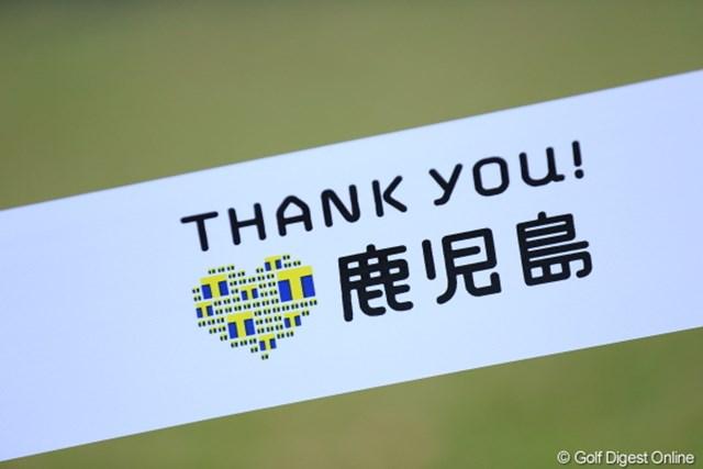 Thank you ! 鹿児島???なんだか意味深だね。