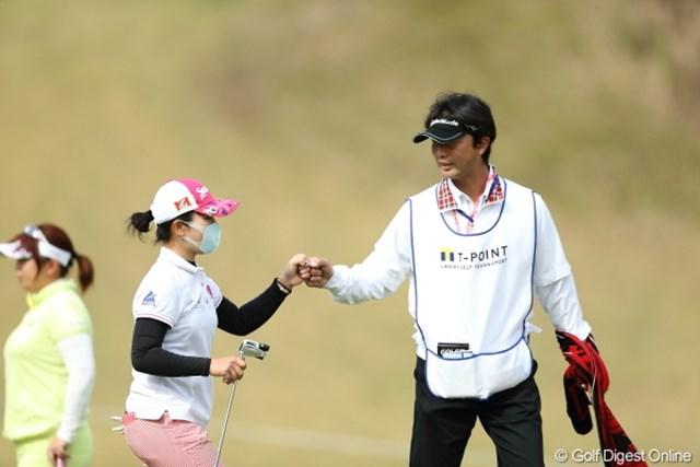 2013年 Tポイントレディスゴルフトーナメント 2日目 下川めぐみ 夫婦でグータッチ。。。僕たち、プラトニックだからこれが精一杯