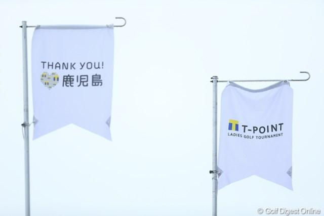 2013年 Tポイントレディスゴルフトーナメント 最終日 旗 もしかしたら来年は鹿児島でやらないかも。。。
