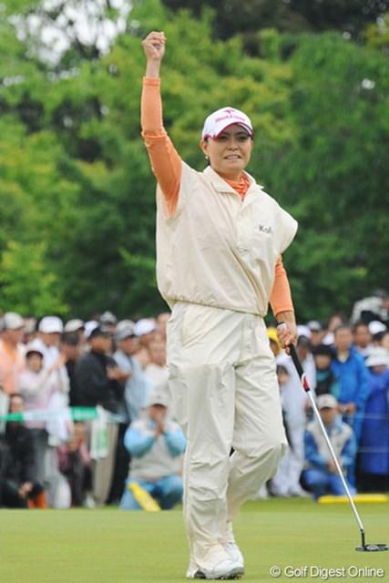18番でウィニングパットを沈めた斉藤裕子。41歳、頑張りました!