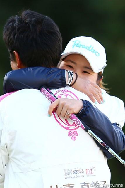 2013年 ヤマハレディースオープン葛城 最終日 比嘉真美子 キャディと喜びを分かち合う、これで3週連続の初優勝者がでました