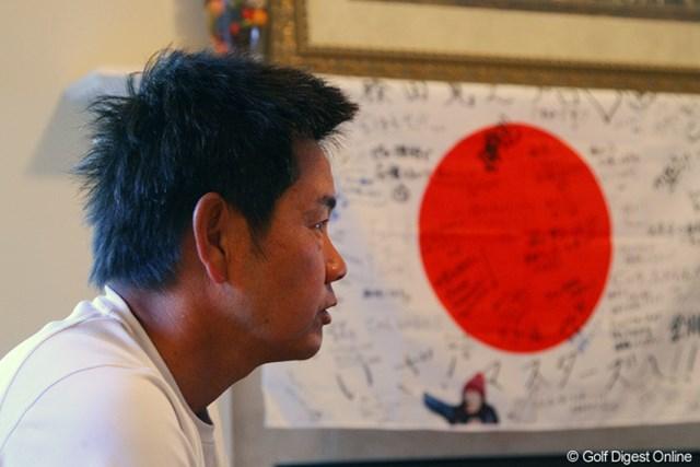 2013年 マスターズ 事前 藤田寛之 オーガスタの宿舎には応援メッセージが書かれた日の丸があった。