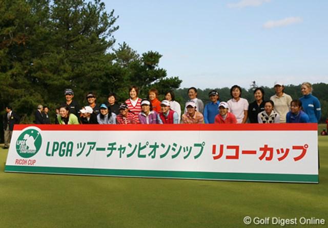 2006年 LPGAツアーチャンピオンシップリコーカップ 最終日  リコーカップ出場の全選手記念撮影。この試合に出られることを皆目標にしている