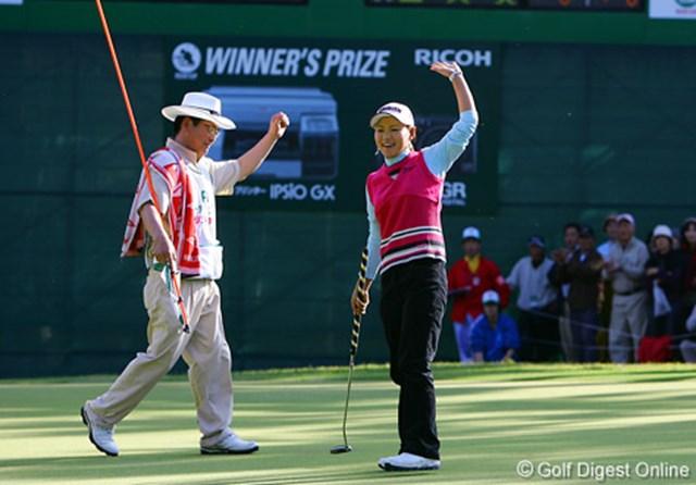 2006年 LPGAツアーチャンピオンシップリコーカップ 最終日 横峯さくら 最終ホールもバーディで締めくくり親子で喜ぶ横峯さくら。メジャー初制覇だ!