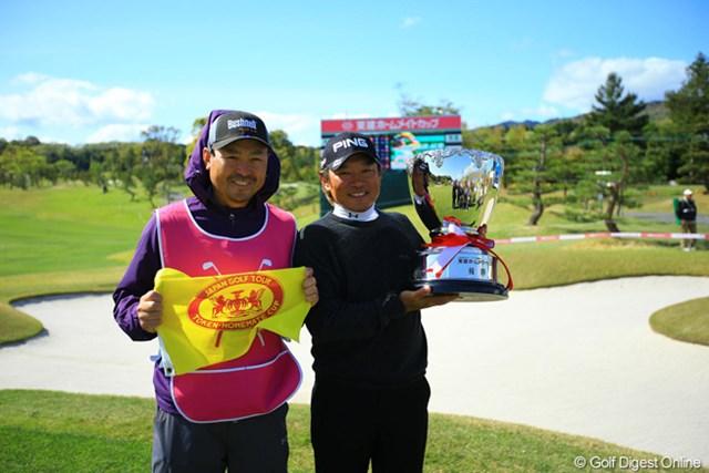 祝初優勝!塚田プロ祭り⑨ 最後はキャディーさんと一緒に。おめでとうございます!