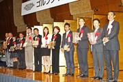 2013 ゴルフダイジェストアワード 表彰式