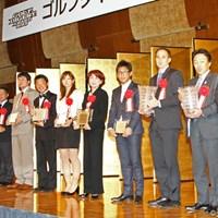 昨年のゴルフシーンを彩った主役たちが一堂に揃い、今年も華やかに表彰式が執り行われた 2013 ゴルフダイジェストアワード 表彰式