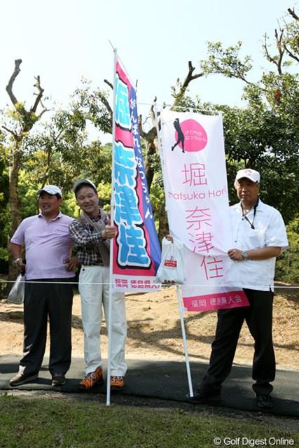 2013年 ほけんの窓口レディース 2日目 応援団 のぼりを持って堀奈津佳プロを応援する福岡徳島県人会の人たち