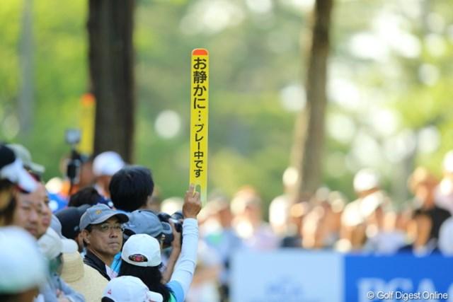 2013年 日本プロゴルフ選手権大会 日清カップヌードル杯 3日目 ボランティア 今だに携帯をマナーモードにしないギャラリーが沢山いる。だいたい年配のおじさんだね。
