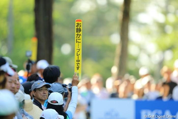 今だに携帯をマナーモードにしないギャラリーが沢山いる。だいたい年配のおじさんだね。 2013年 日本プロゴルフ選手権大会 日清カップヌードル杯 3日目 ボランティア