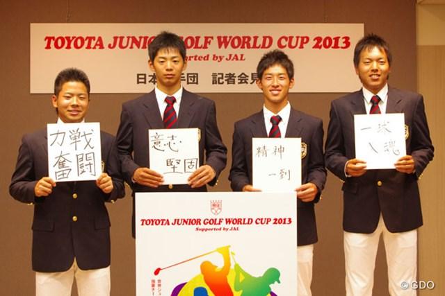 トヨタゴルフジュニアワールドカップ2013 Supported by JAL 日本代表に選ばれた4選手は、今大会に懸ける意気込みを色紙に記した