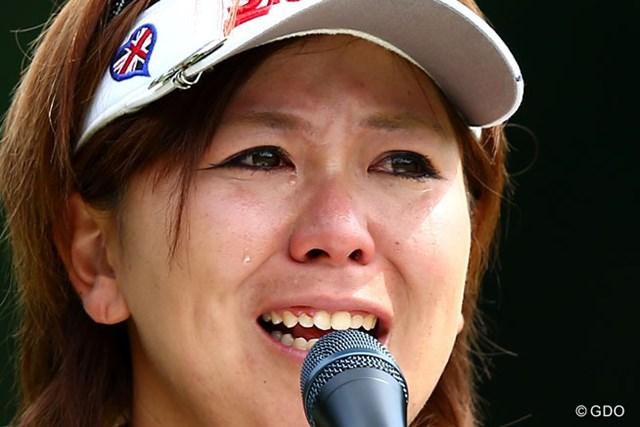 2013年 ニチレイレディス 最終日 吉田弓美子 涙をこぼしながらの優勝スピーチ