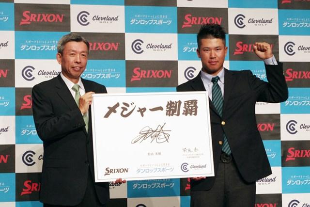 2013年 松山英樹 ダンロップスポーツとの契約発表を行った松山英樹
