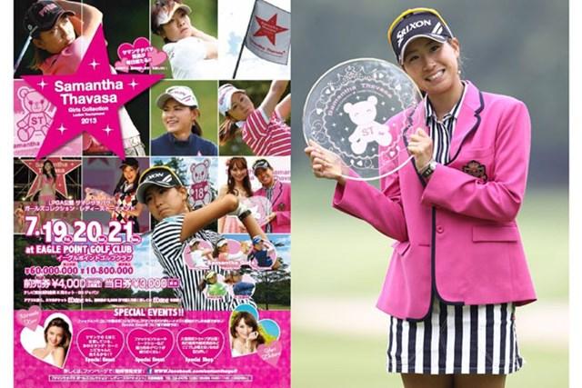 今年もイベント満載の「サマンサタバサレディース」。女子プロの迫力あるプレーを是非会場でお楽しみ下さい!