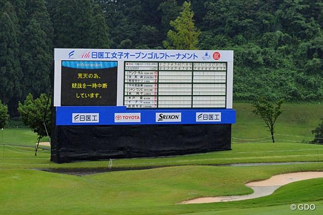2013年 日医工女子オープンゴルフトーナメント 最終日 降雨中断のお知らせ 今週2回目の降雨中断…。初日は2時間、昨日は終了直前に豪雨、そして今日は朝から1時間遅れの後でさらに…。