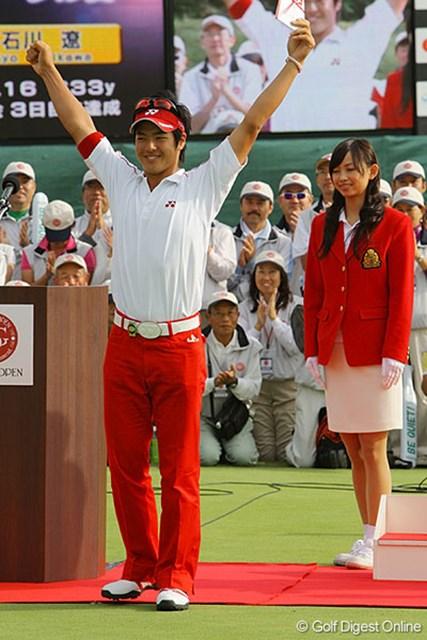 イーグル賞100万円をゲット!表彰式で満面の笑みの石川遼