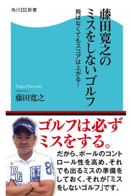賞金王のプレースタイルを伝授! 「藤田寛之のミスをしないゴルフ」 を5名様にプレゼント