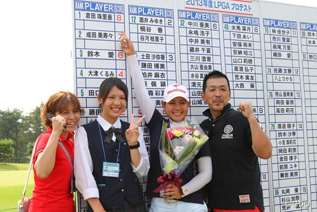 2013年 LPGAプロテスト 最終日 倉田珠里亜 逆転でトップ合格を果たした倉田珠里亜(右から2番目)と応援に駆けつけた両親、妹